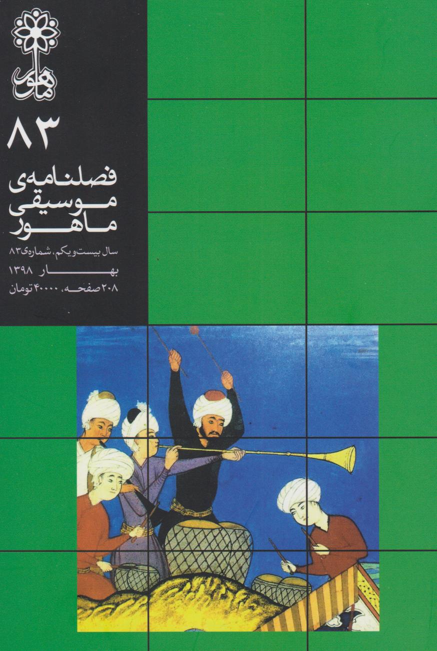 کتاب فصلنامهی موسیقی ماهور 83 انتشارات ماهور