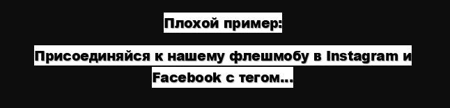 Чек-лист текста для рекламы в Instagram: реальные примеры, разбор ошибок