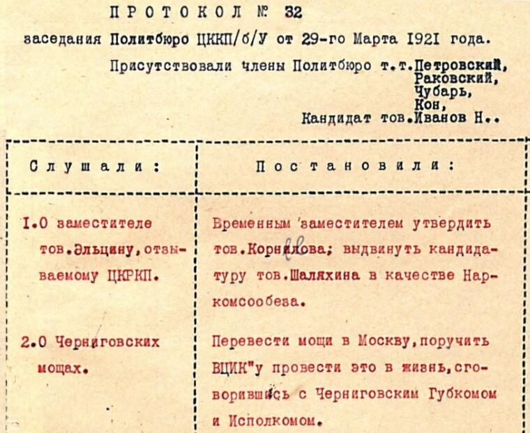 Из материалов ЦГАОО Украины