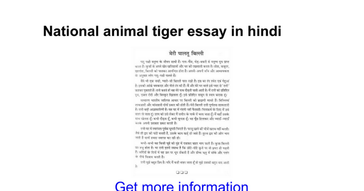 National animal tiger essay in hindi - Google Docs