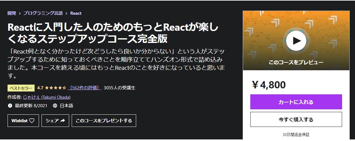 Udemy React