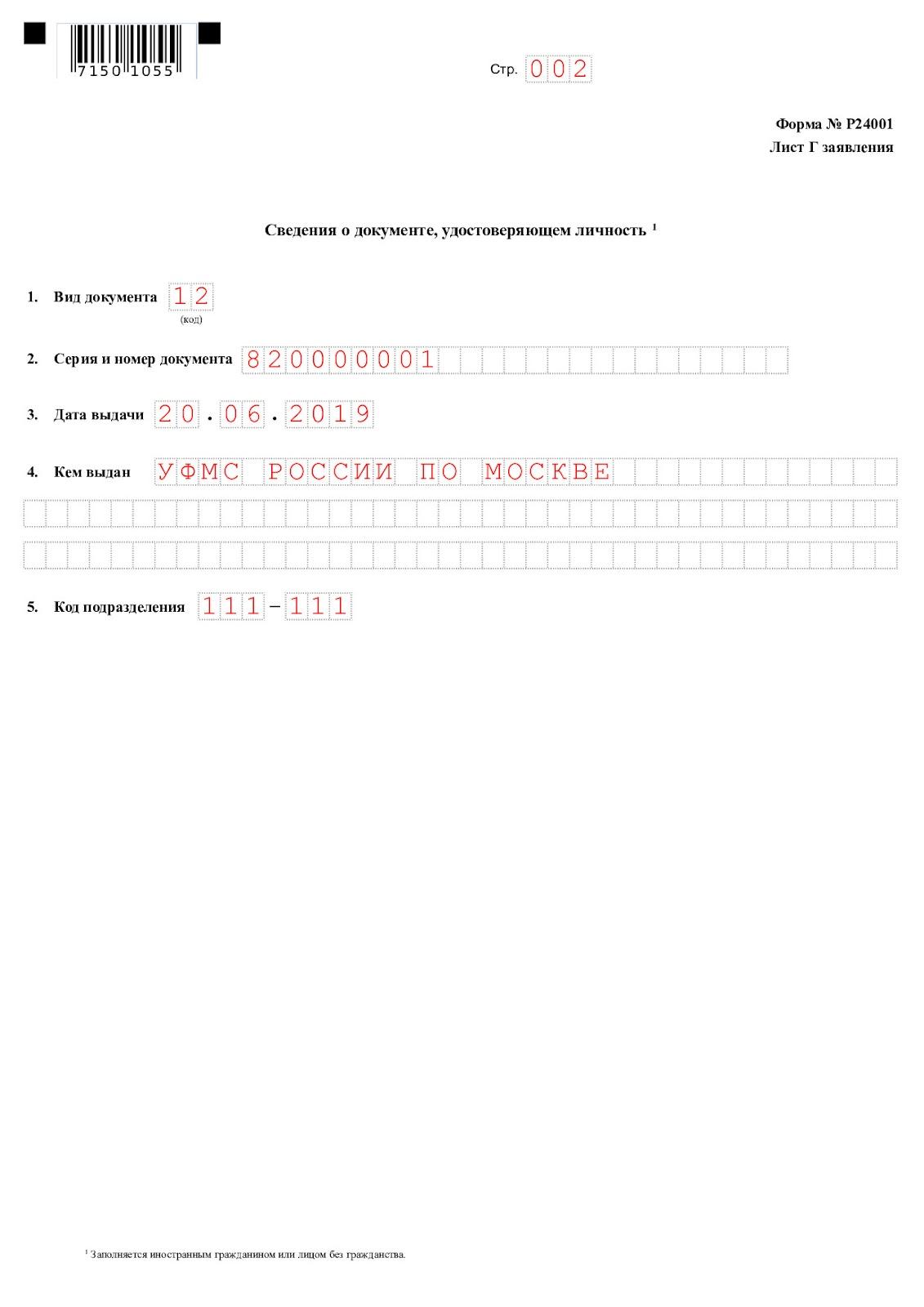 Форма Р24001 - внесение изменений в сведение об ИП 5
