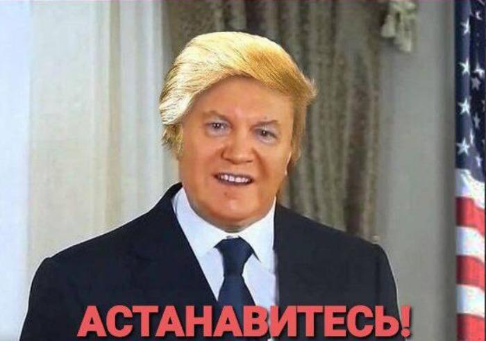 Трамп Янукович