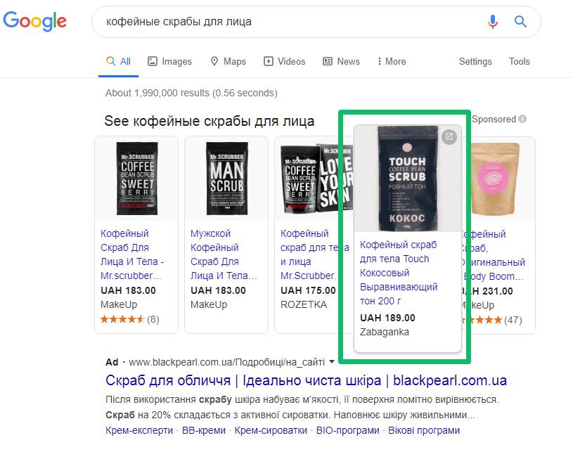 Поисковая выдача Google с торговой рекламой