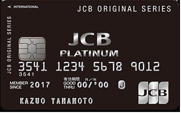 JCBプラチナカードの申し込み方法について紹介!