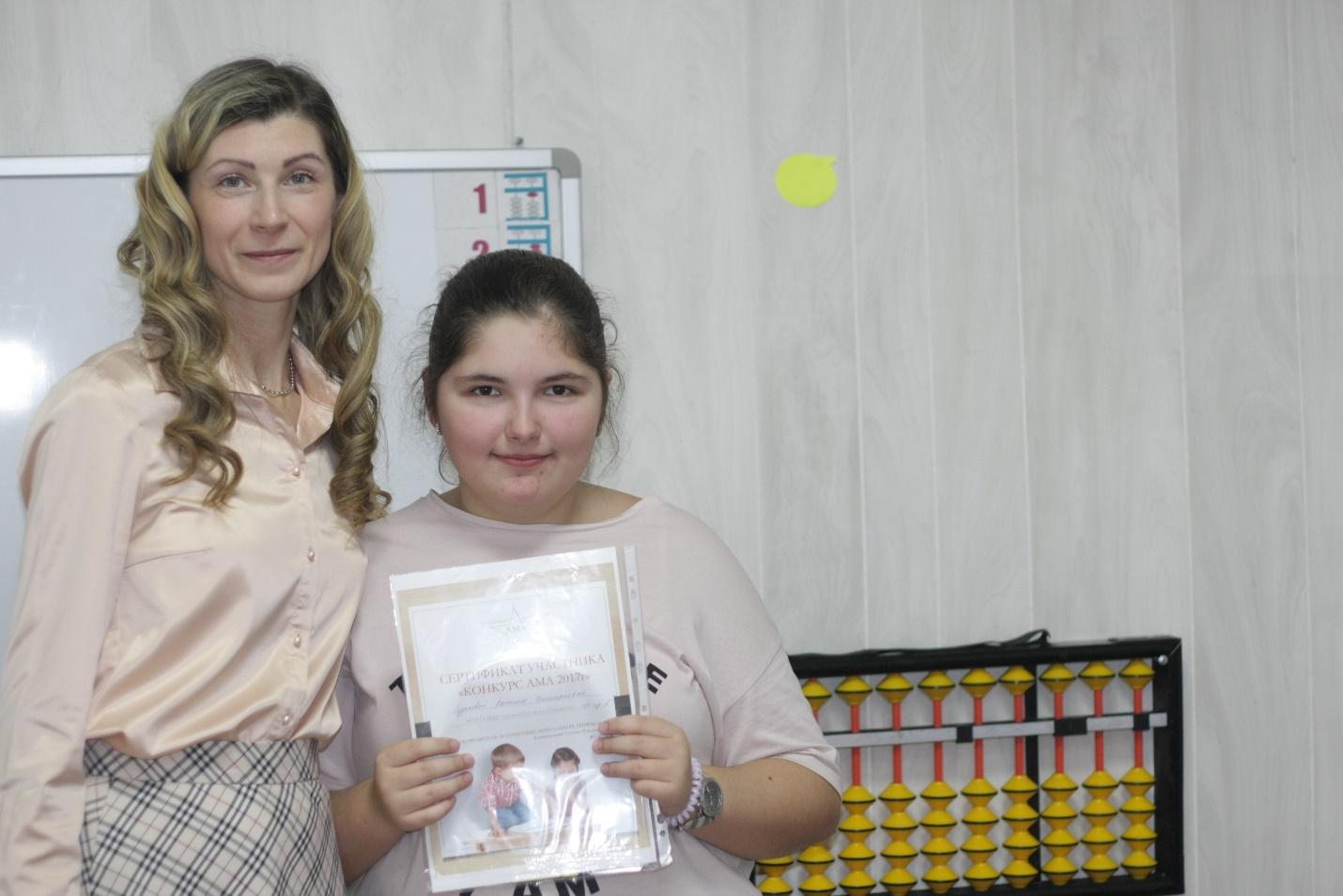 C:\Users\Evgen&Tatiana\Documents\Татьяна\МЕНТАЛЬНАЯ МАТЕМАТИКА\фото и видео занятий, дети\Конкурс 10.12.17\IMG_6676.JPG