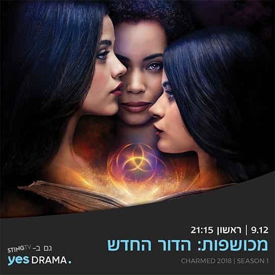 Charmed2018