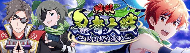 Strife! Ninja Wars -Fate Makes Its Move-