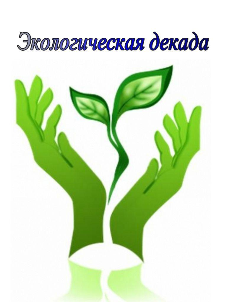 E:\local_trash\САЙТ ШКОЛЫ\17-18\Сентябрь\Экологическая декада\1.jpg