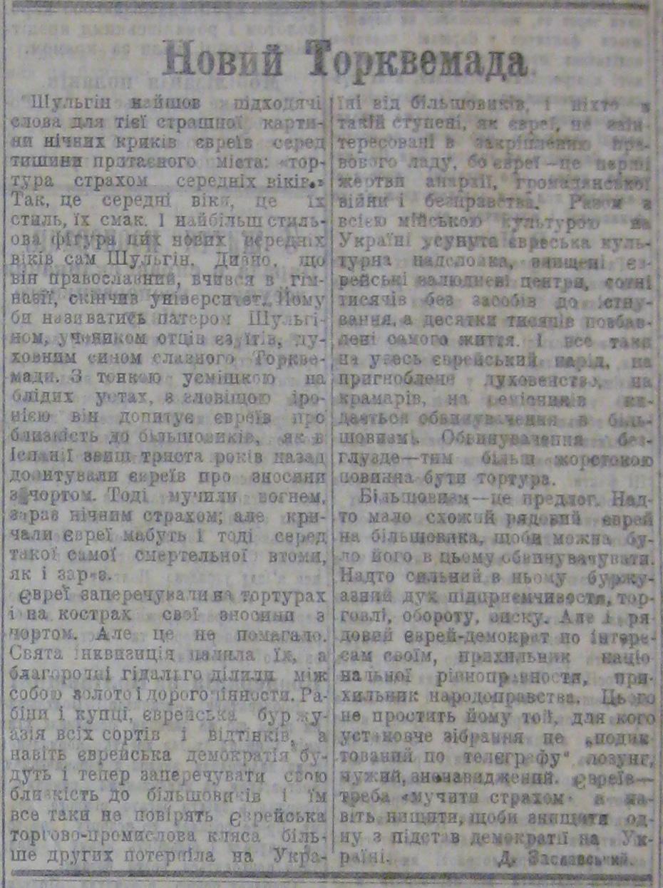 """Д.Заславський. """"Новий Торквемада"""". """"Слово"""", 23 (10) жовтня 1919-го"""