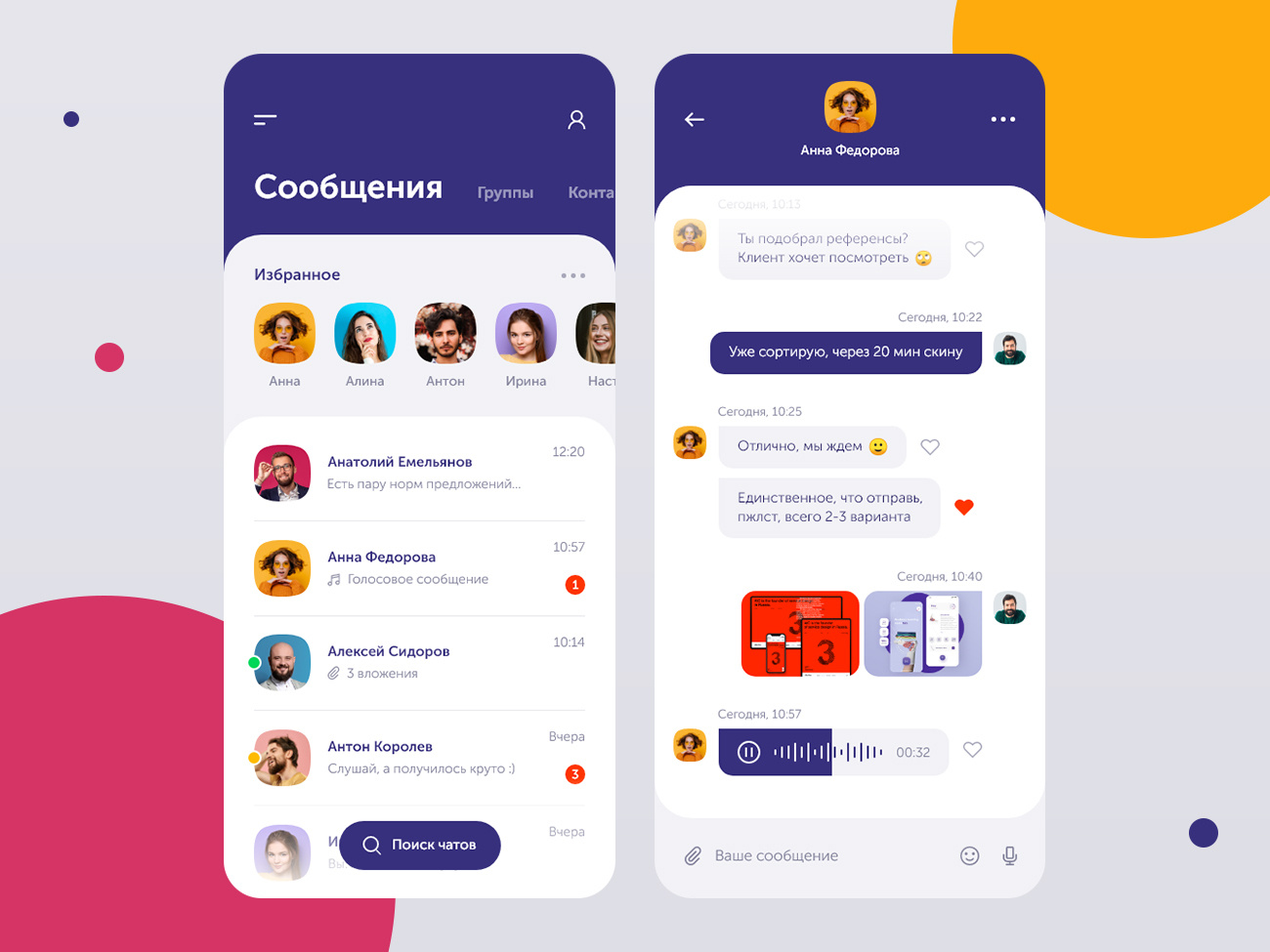 Mobile app for corporate chat product design design ios purple application messenger chat mobile app interface ux ui