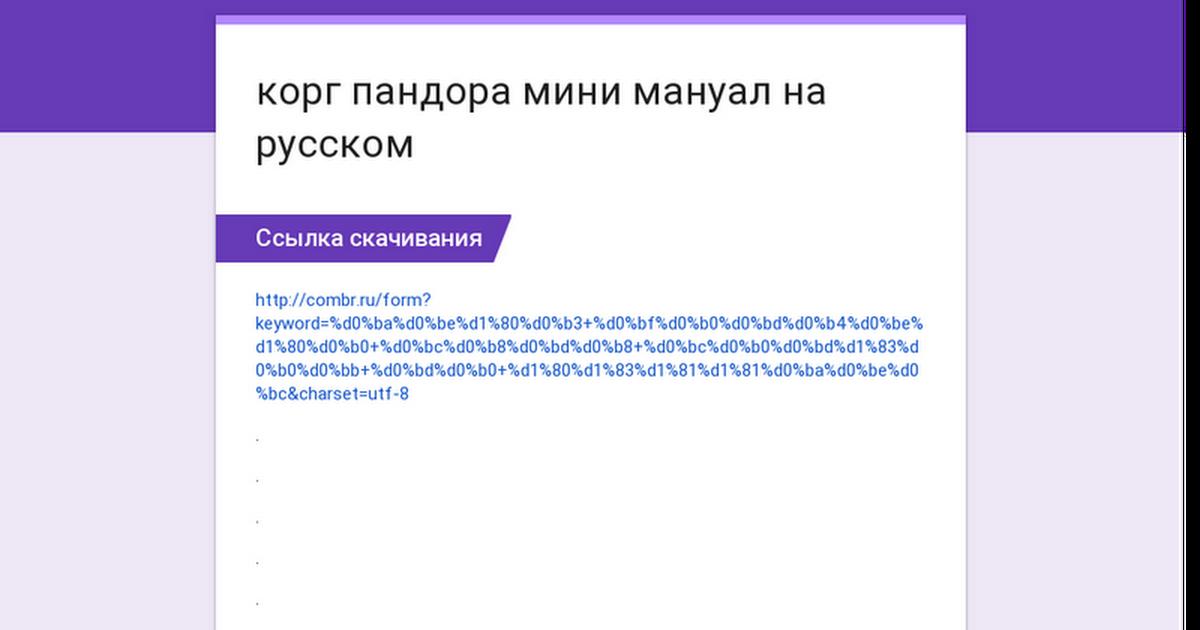 Korg i3 инструкция на Русском