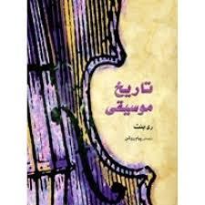 کتاب تاریخ موسیقی ری بنت ترجمه پیام روشن انتشارات ماهور