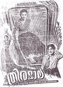 Pre-2000's Malayalam Movies I Thiramala