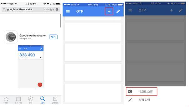 구글 OTP 아이폰.JPG