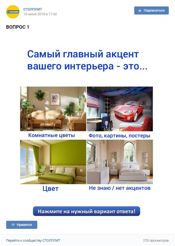 опрос в вконтакте