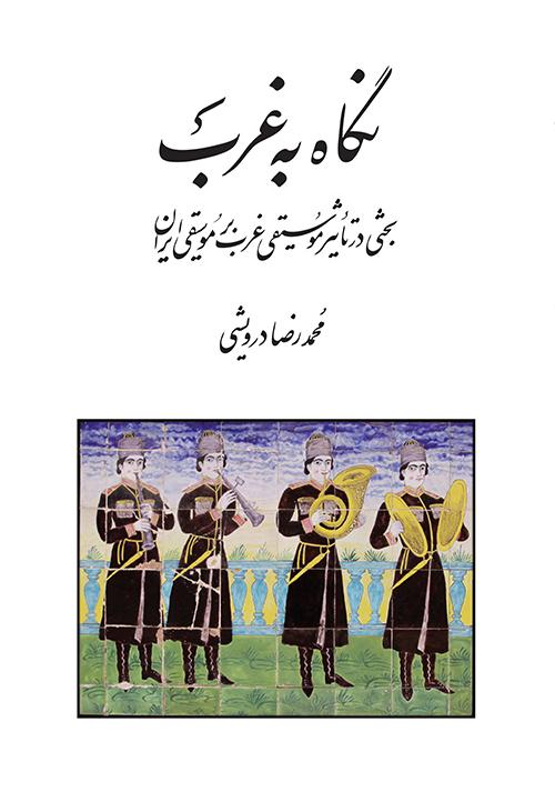 کتاب نگاه به غرب محمدرضا درویشی انتشارات ماهور