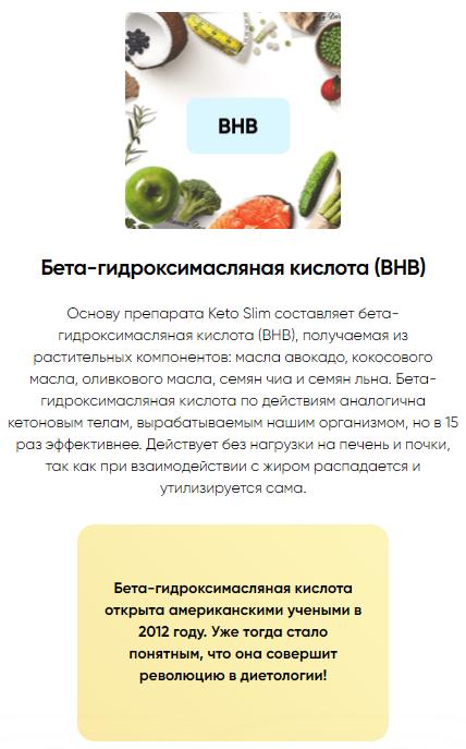 как заказать keto slim