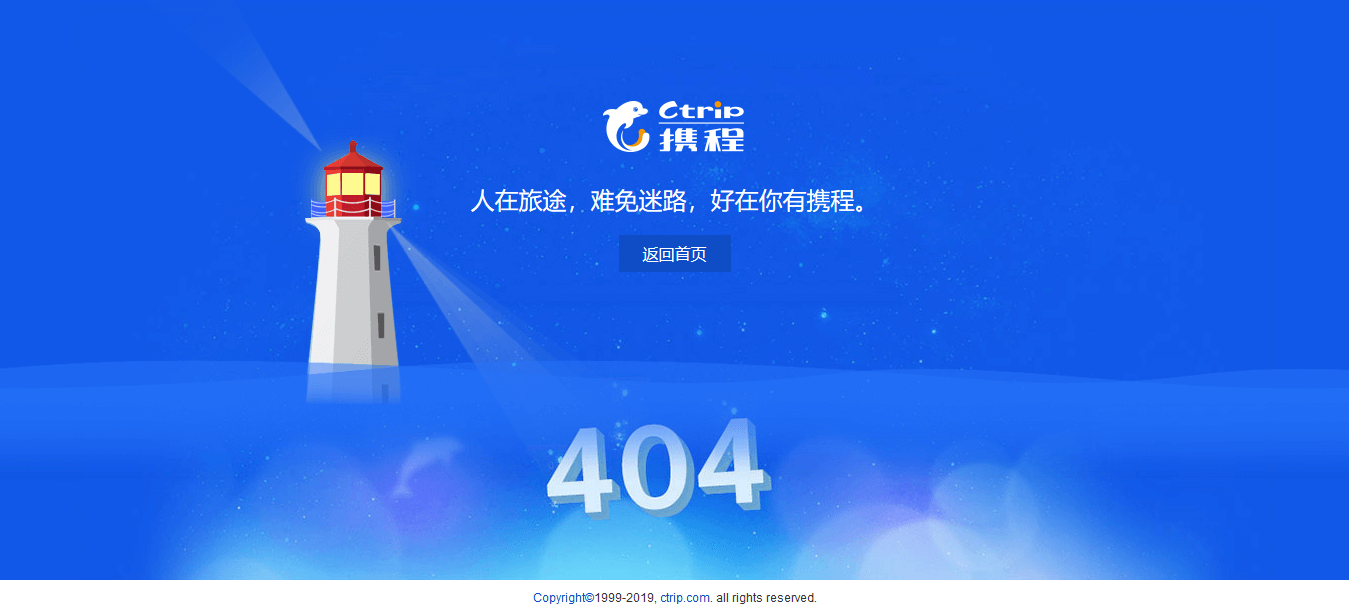 Ctrip 404 page