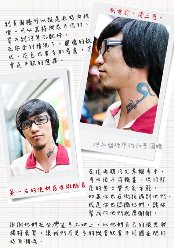 台灣街頭型男穿搭特輯