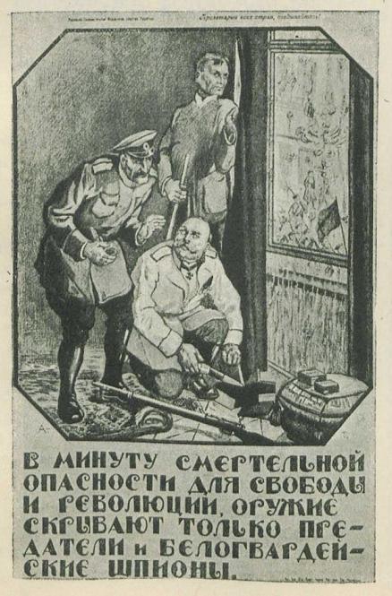 «Предатели и шпионы…» – советский плакат времен гражданской войны
