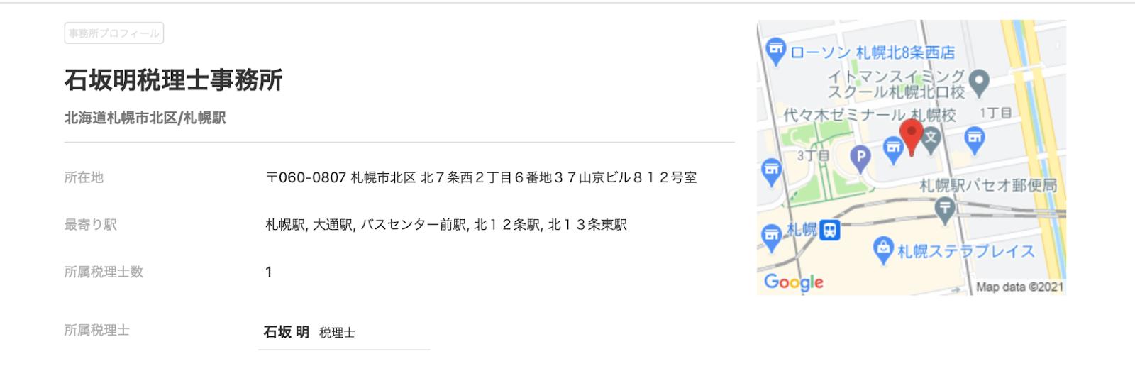 2.札幌駅徒歩1分 北出口の向かい  石坂明税理士事務所