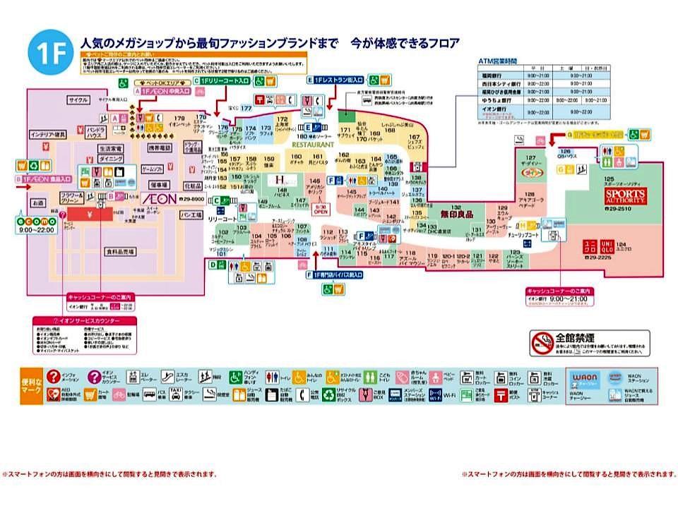 A172.【直方】1階フロアガイド 170116版.jpg