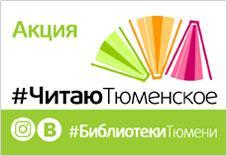 http://www.citylib-tyumen.ru/images/news/0719/foto%202%20k%20nev%20030719-.jpg