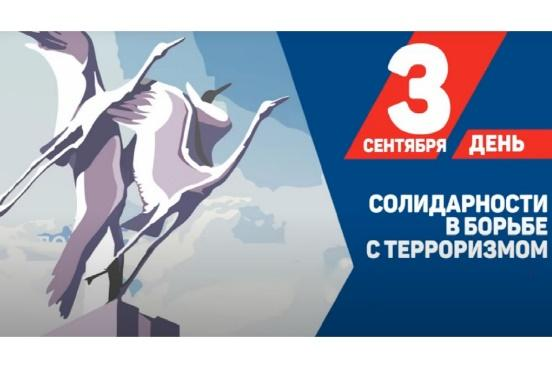 На Тамбовщине 3 сентября отметят День солидарности в борьбе с терроризмом |  Тамбовская жизнь