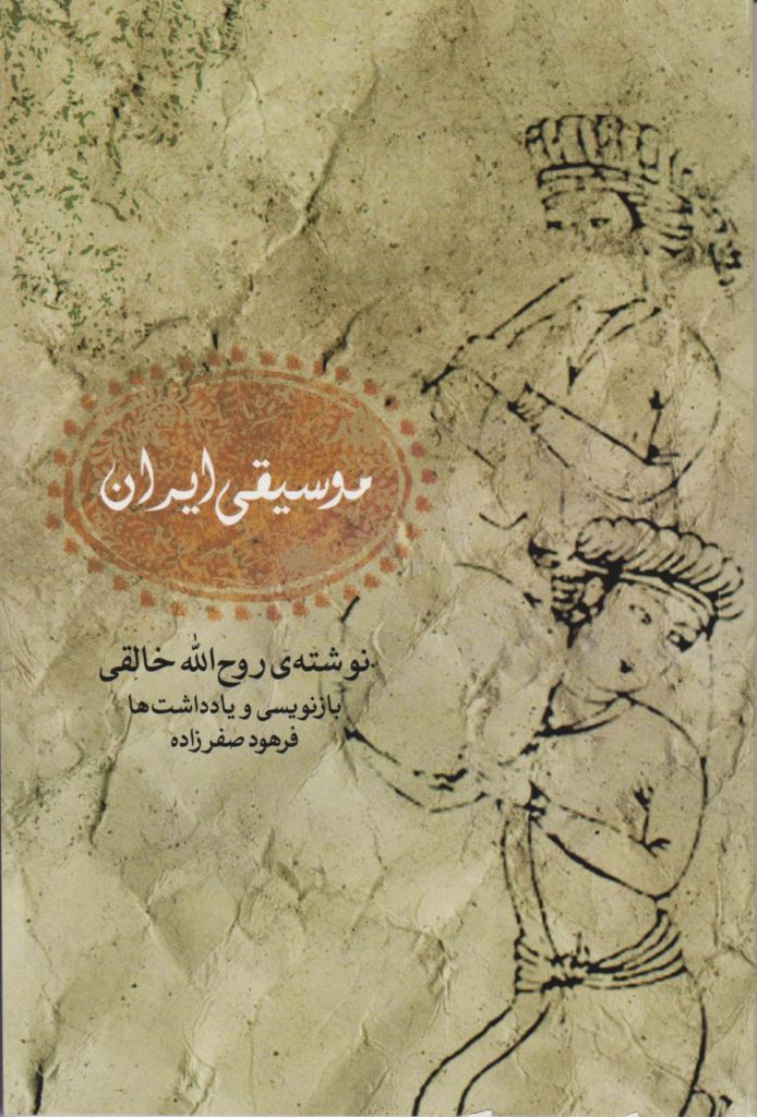 کتاب موسیقی ایران نوشتهی روحالله خالقی انتشارات ماهور