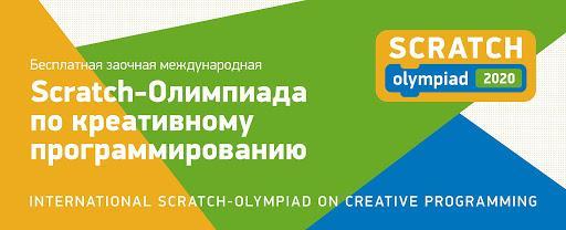 """Картинки по запросу """"Scratch-олимпиады"""""""