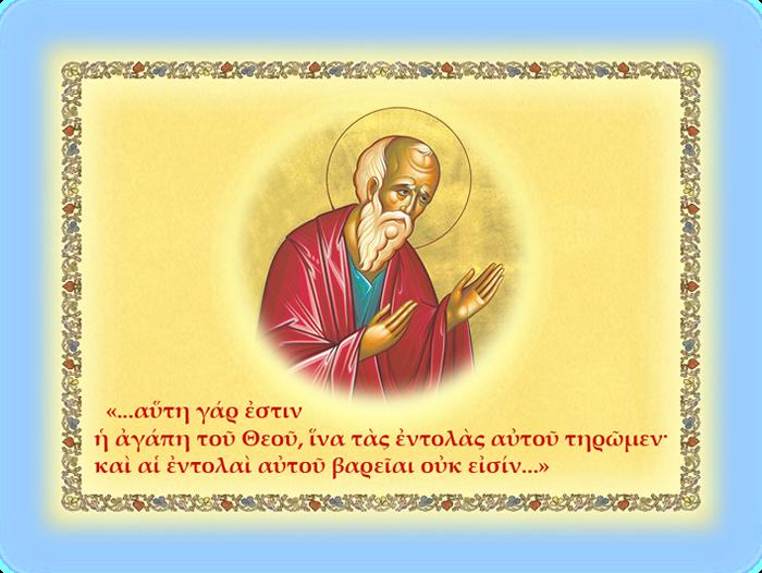 Αποτέλεσμα εικόνας για ο αγιος ιωαννης ο θεολογος