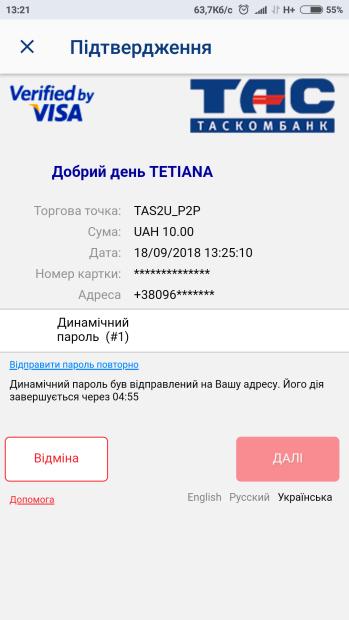D:РR_commentsTAS2UПополнить картуScreenshot_2018-09-18-13-21-54-504_online.kapowai.png