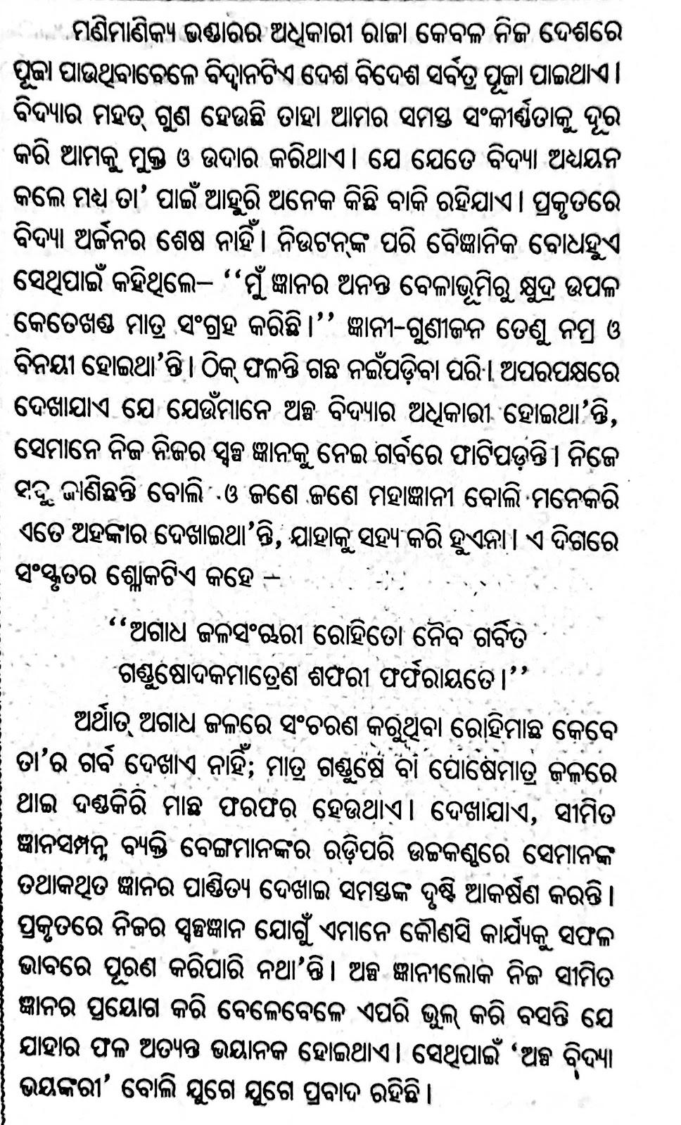 alpa vidya bhayankari essay in odia