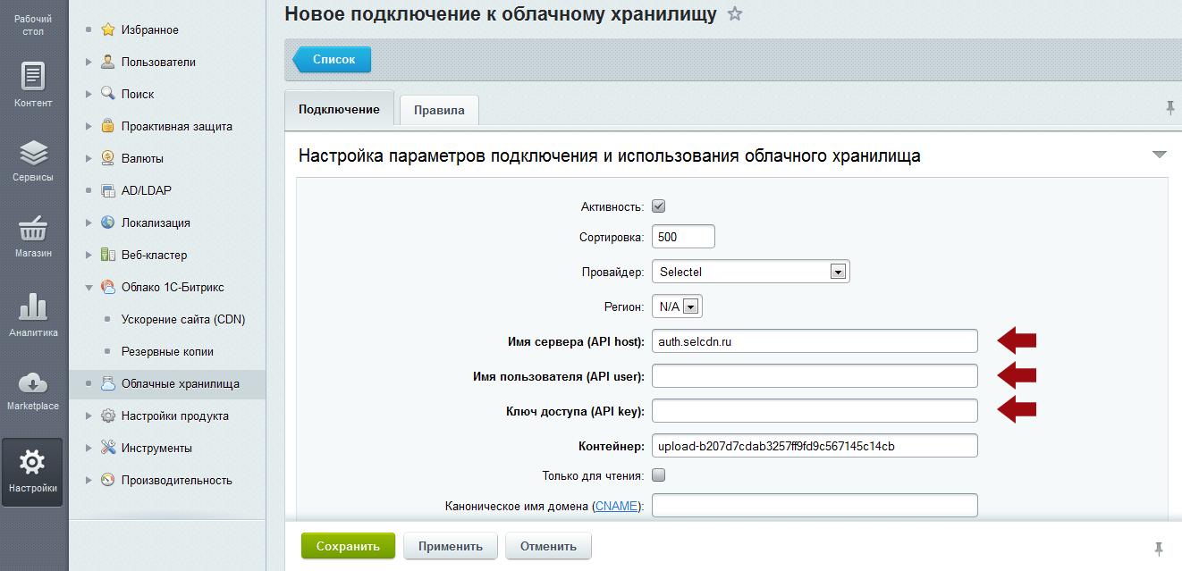 Битрикс как подключаются файлы битрикс переадресация на www