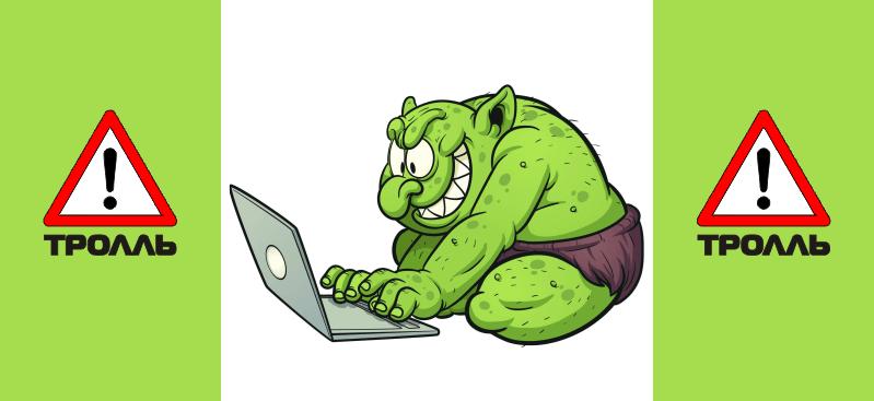troll-min.png
