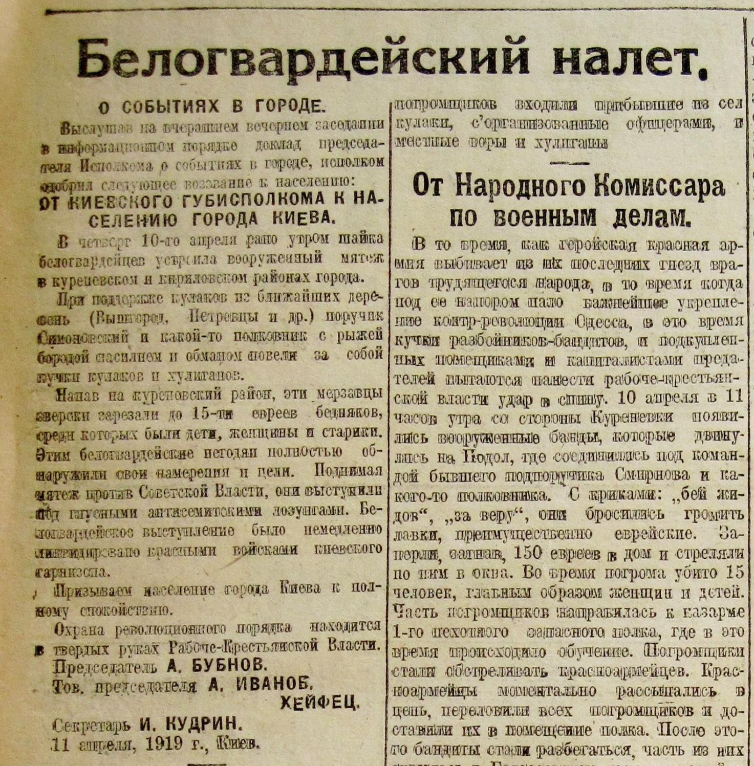 """""""Коммунист"""" (Київ), 11 квітня 1919-го"""