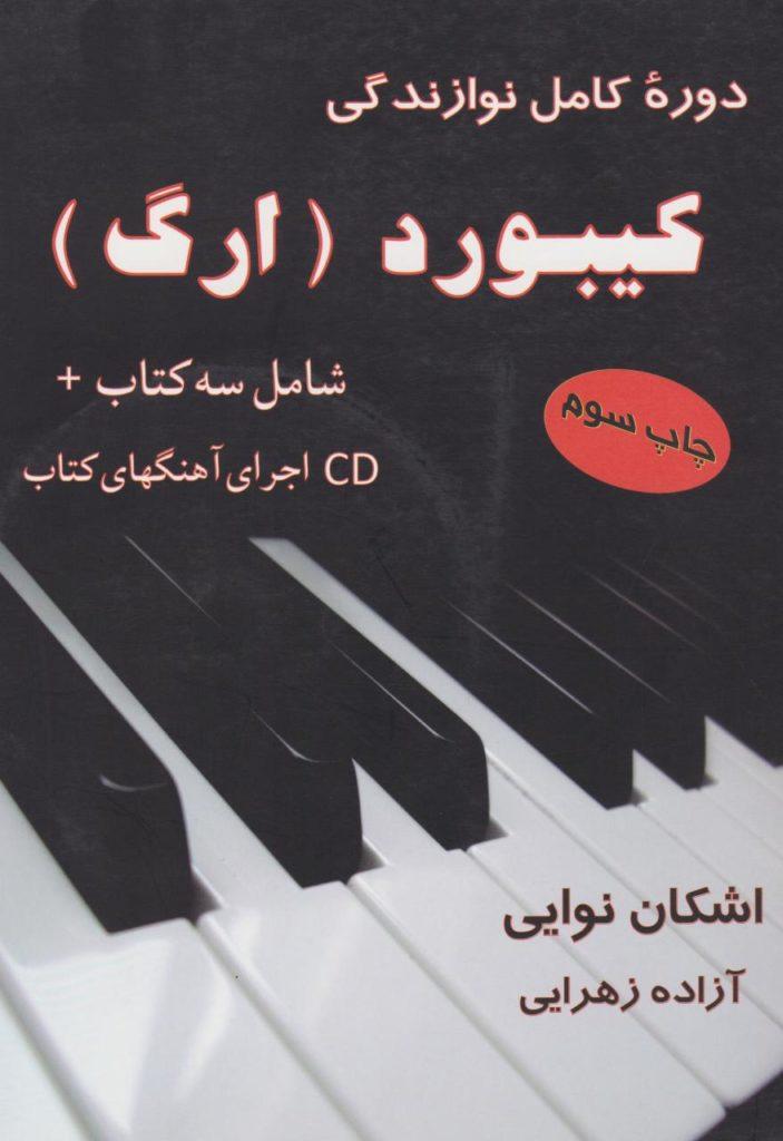 کتاب کیبورد ارگ اشکان نوایی با سیدی انتشارات البرز فردانش