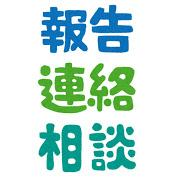 http://judojoutatu.com/wp-content/uploads/2018/12/thumbnail_hourensou_text.jpg