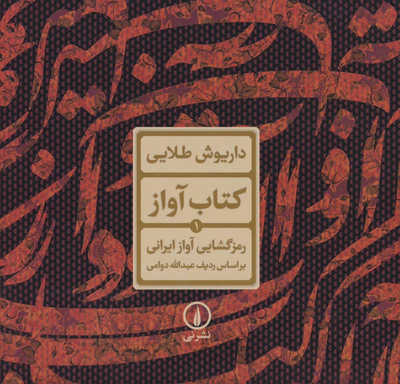 رمز گشایی آواز ایرانی  به دو روایت محسنی و طلایی محسن محسنی