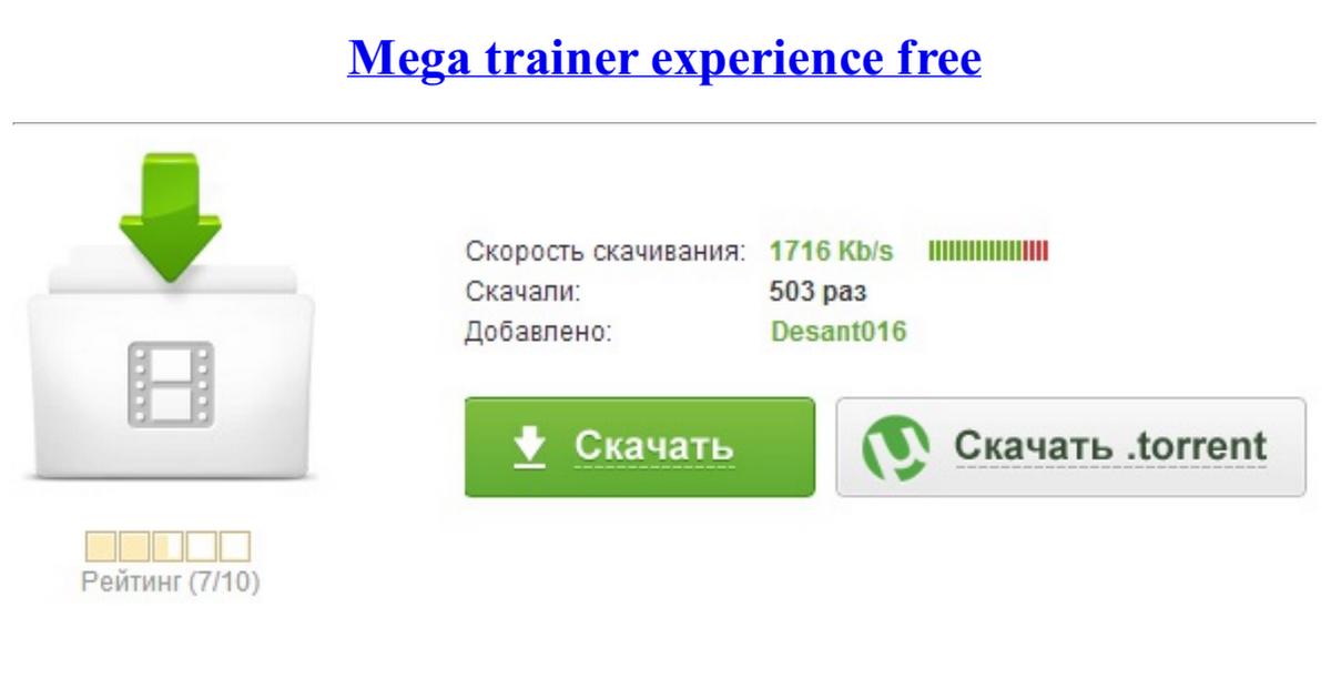 mt x mega trainer experience последняя версия