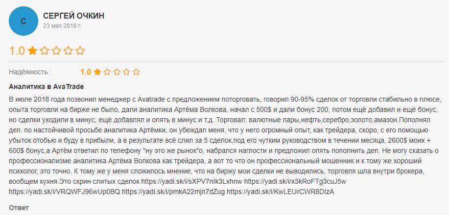 Отзывы о брокере AvaTrade