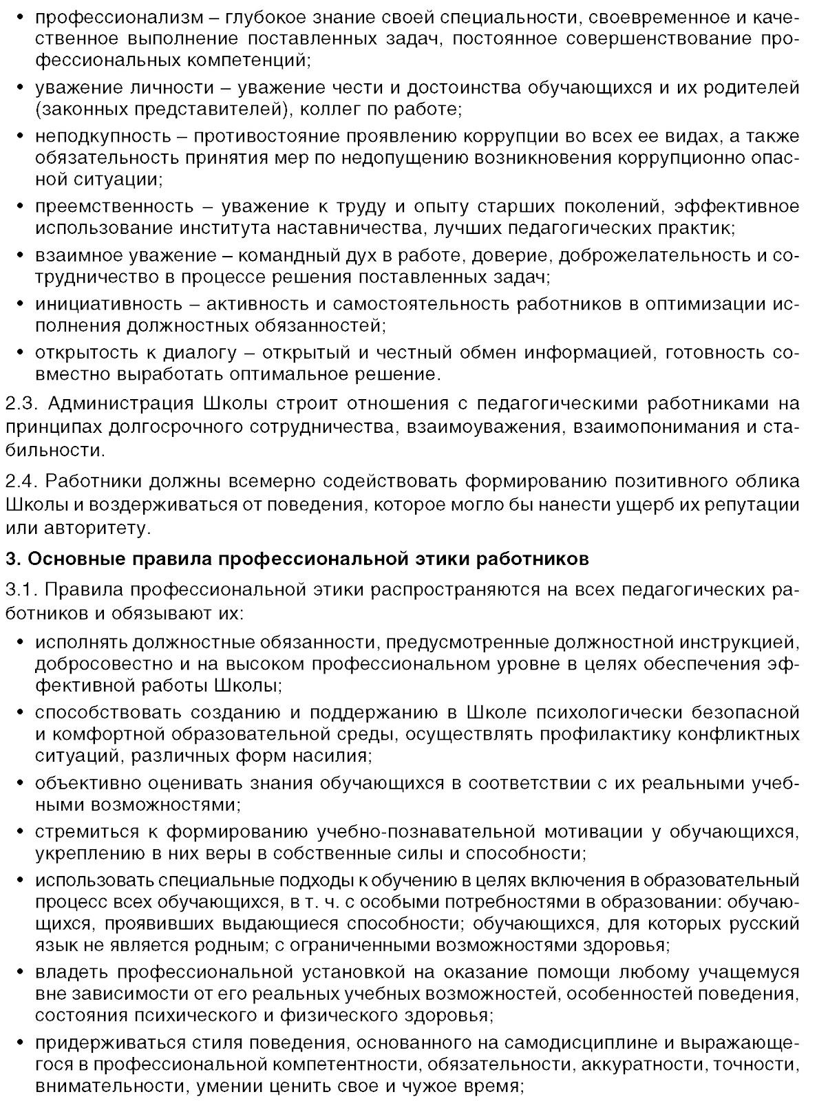 Кодекс педагогической деятельности в современной общеобразовательной школе