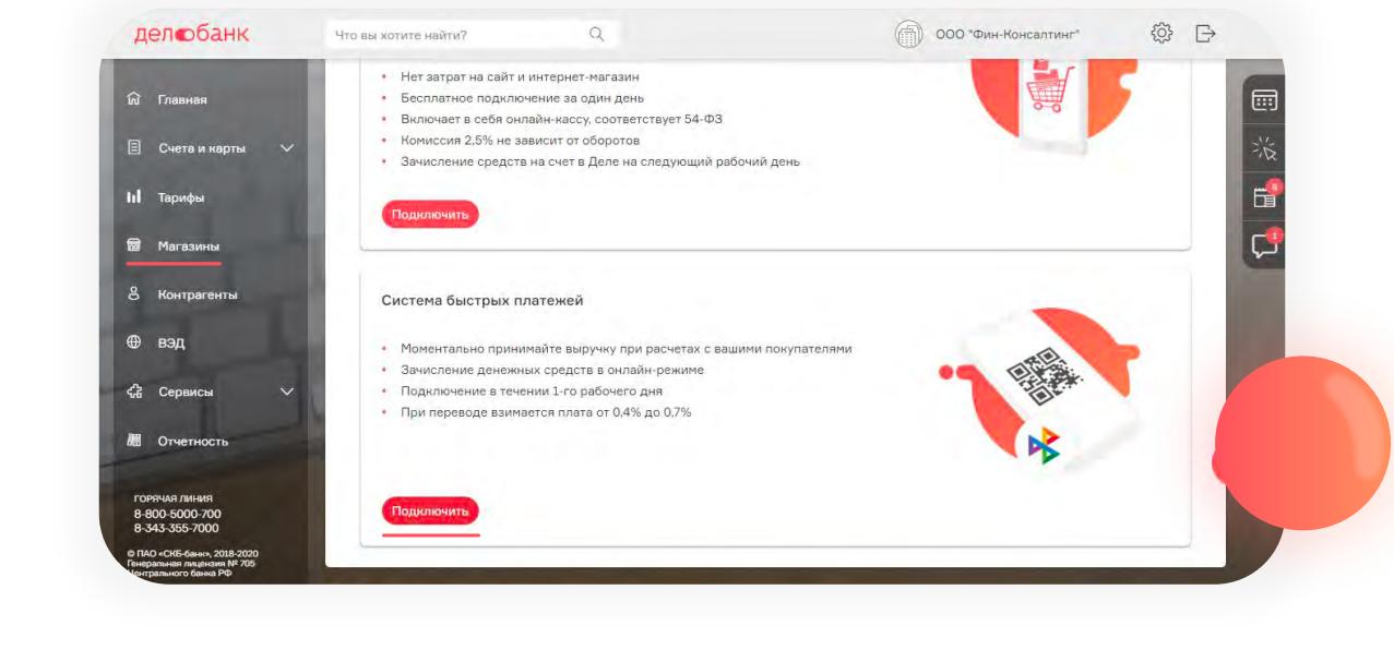 Раздел Система быстрых платежей в личном кабинете Делобанка