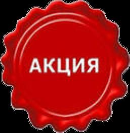 Акция круглая печать300x300.png