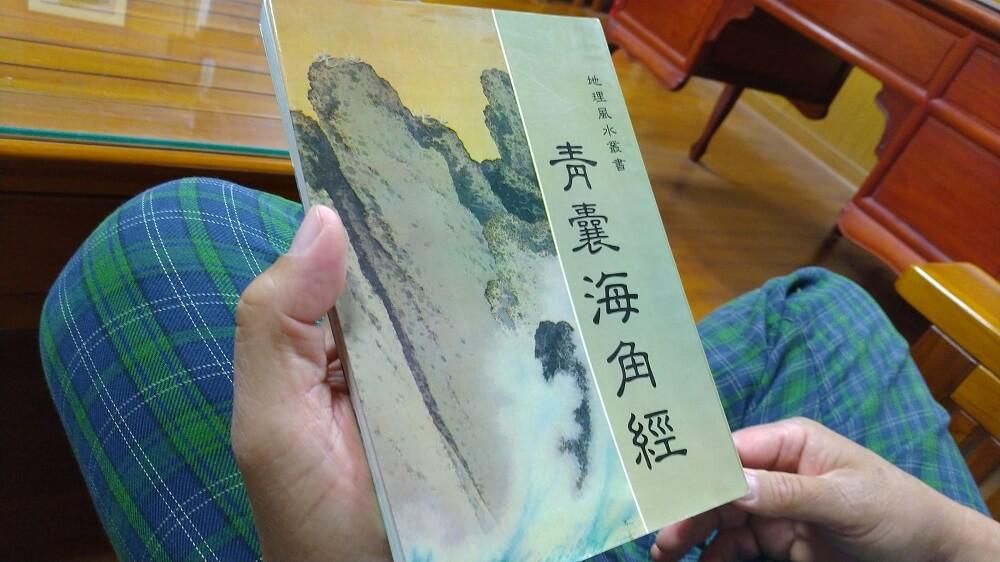 青囊海角經是風水天書,張粲粱老師抱讀20年看不懂,阿明師則是作了一輩子風水懂了七八成。