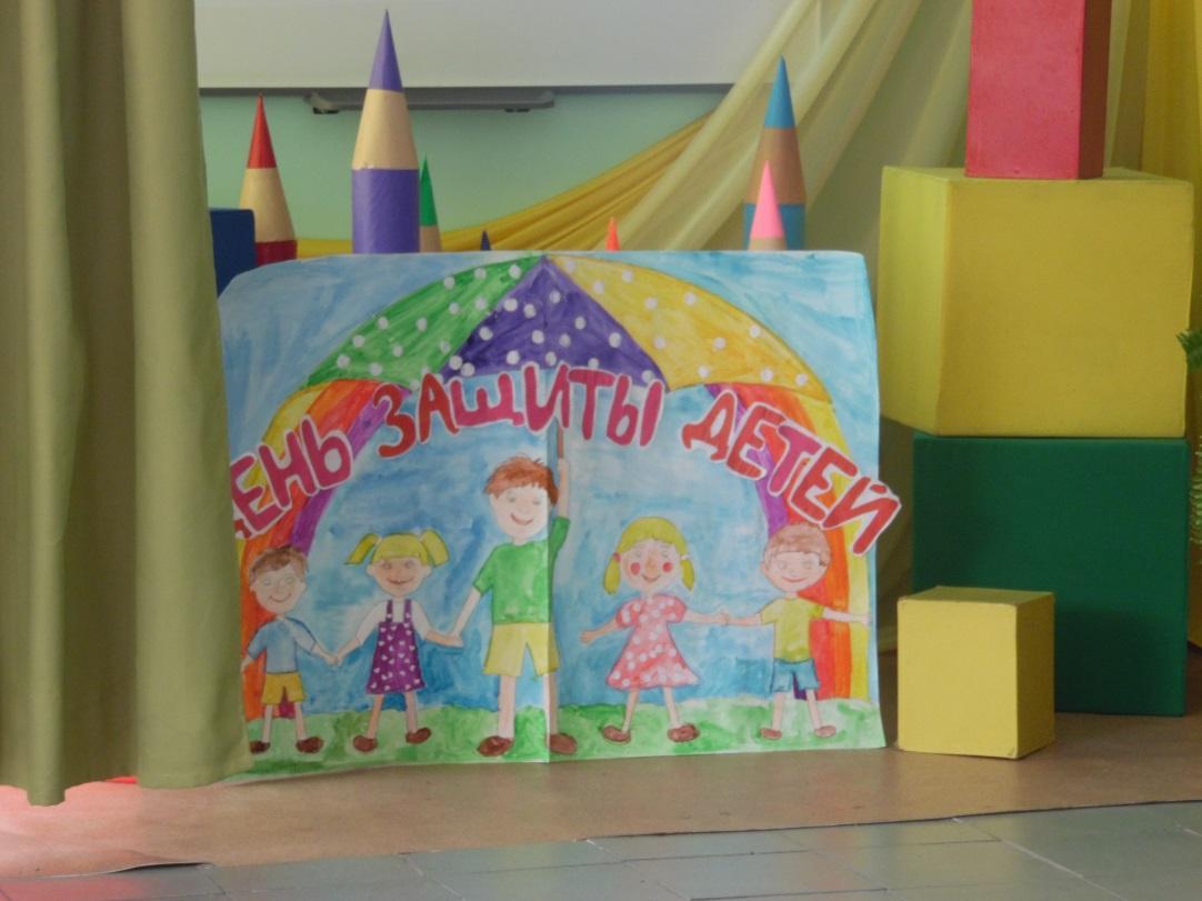 E:\local_trash\САЙТ ШКОЛЫ\17-18\Июнь\День защиты детей\заглавная.JPG
