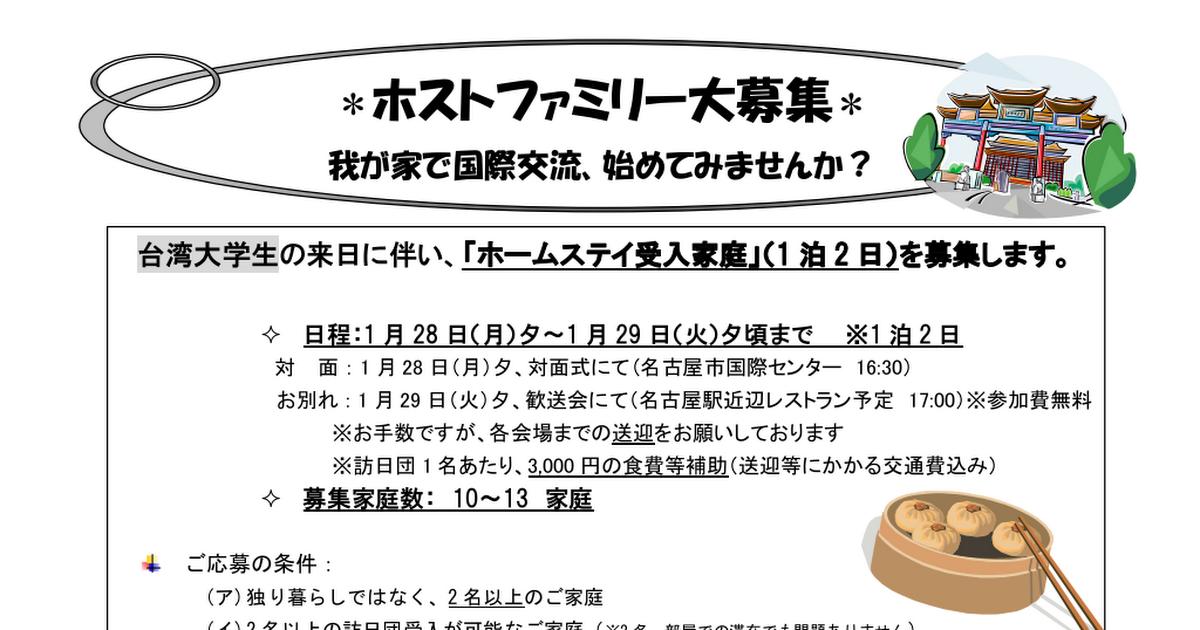 【台湾3陣】HF_募集チラシ_121218.pdf
