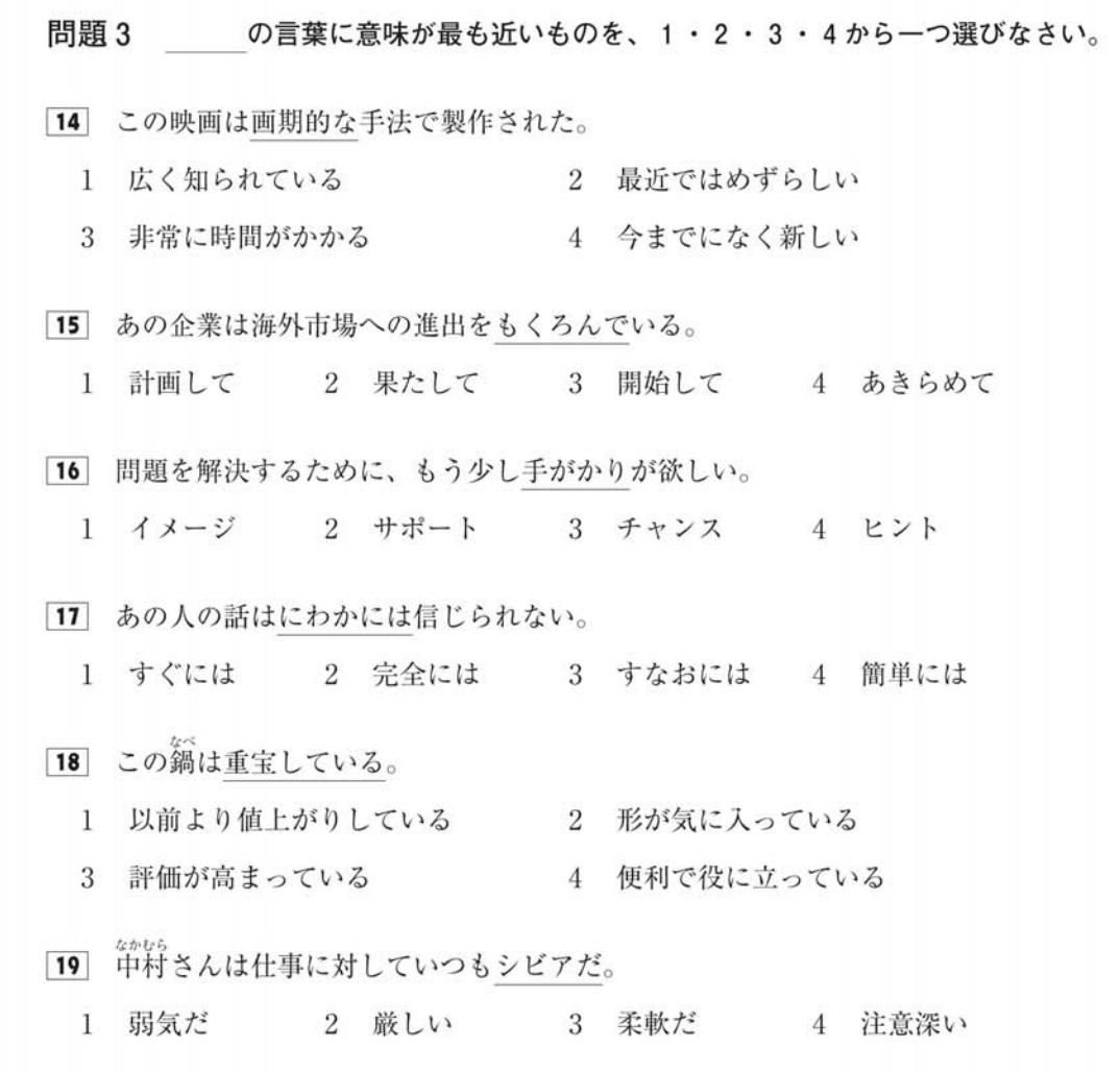 日本語能力試験 過去問題