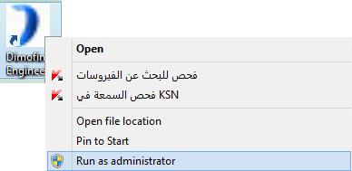 run_as_administrator